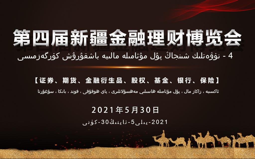 第四届新疆金融理财博览会