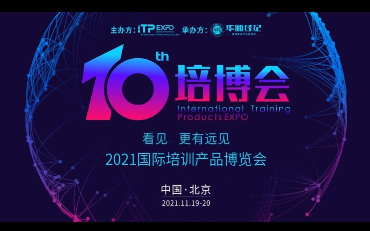 2021年国际培训博览会