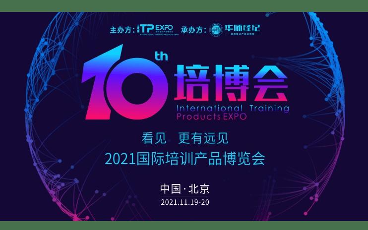 2021年國際培訓博覽會