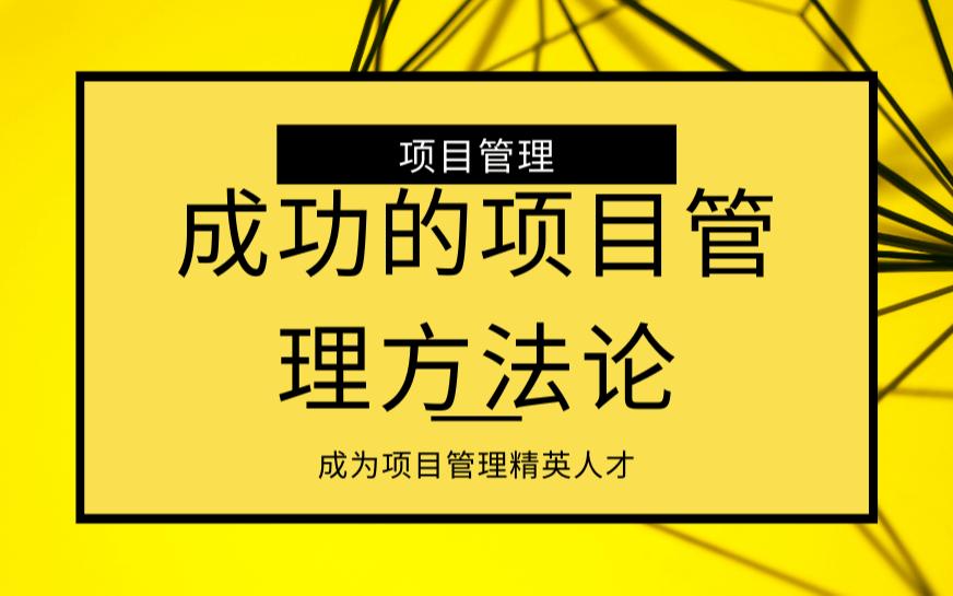 【苏州】项目管理PMP体验,学习项目管理系统知识和思维
