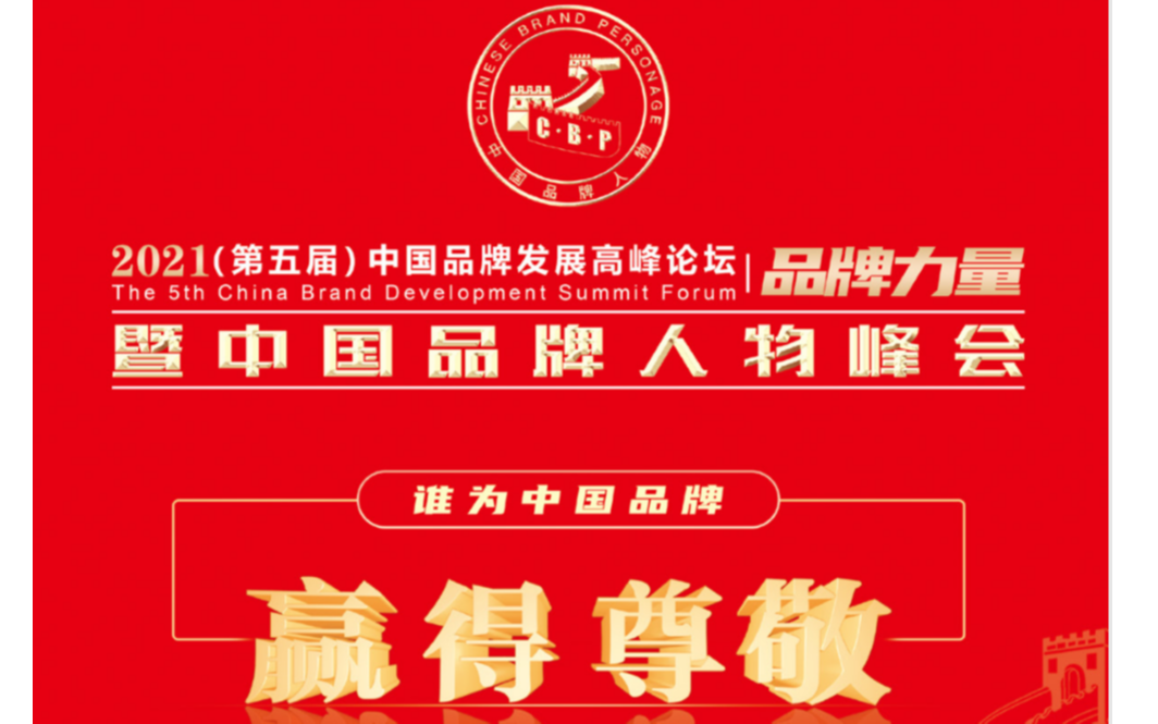 2021中国品牌人物峰会