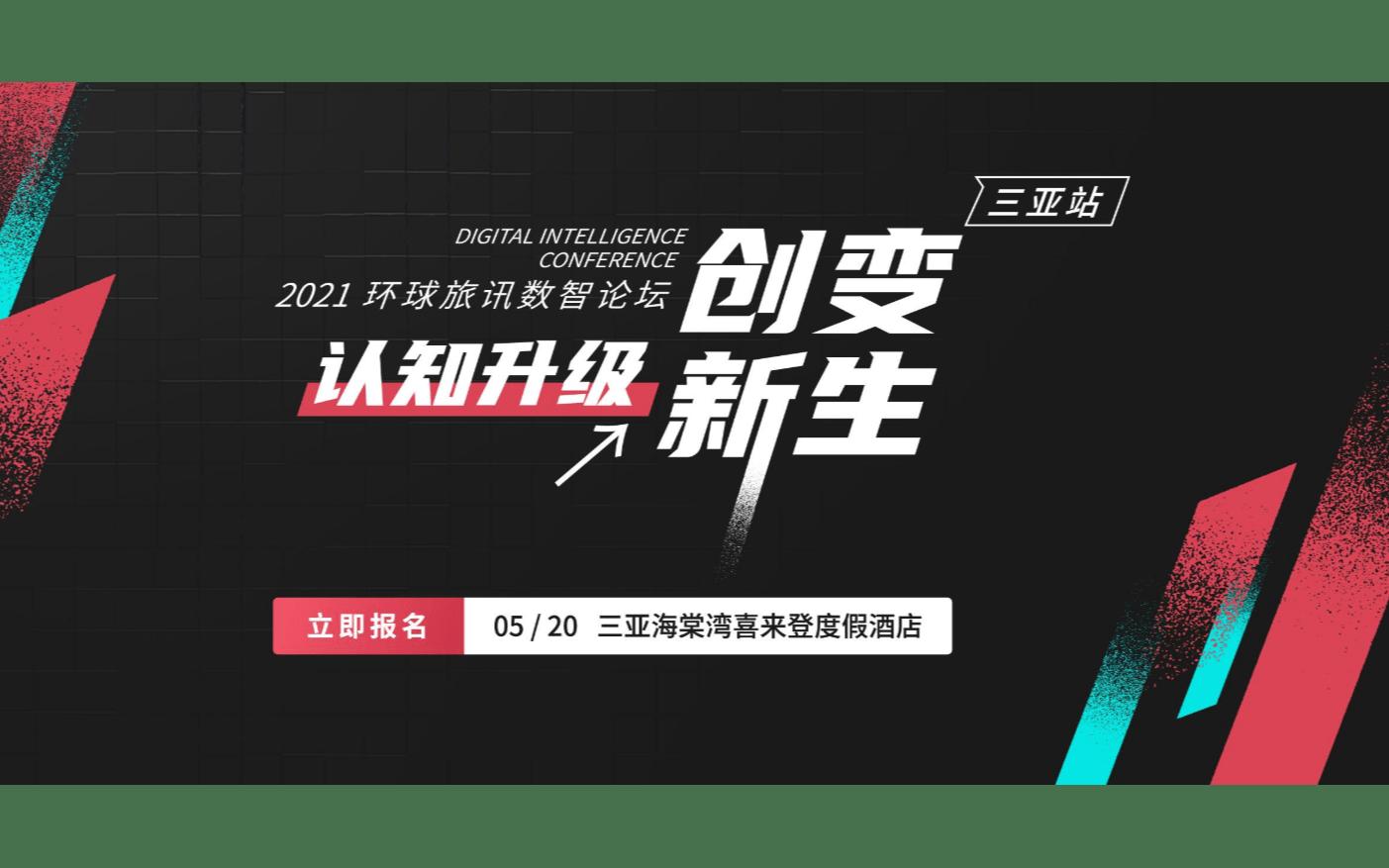 2021环球旅讯数智论坛 -三亚站