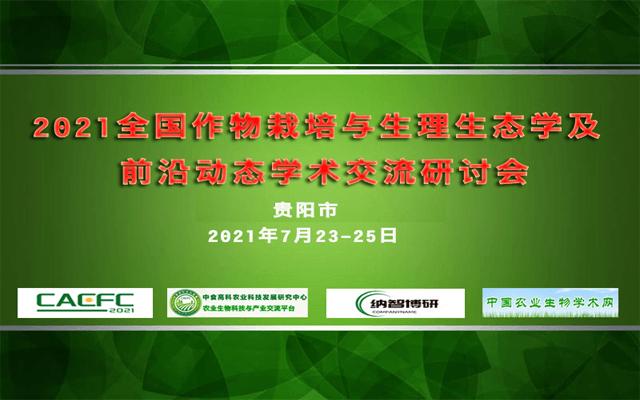 2021全国作物栽培与生理生态学及前沿动态学术交流研讨会