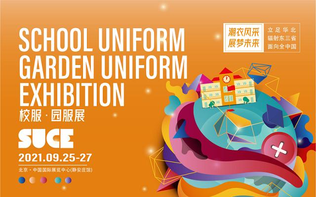 SUCE2021北京国际校服园服展览会