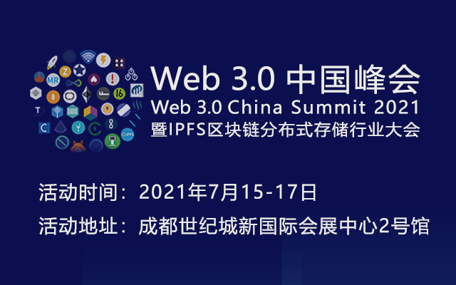 Web3中国峰会暨IPFS分布式存储行业大会