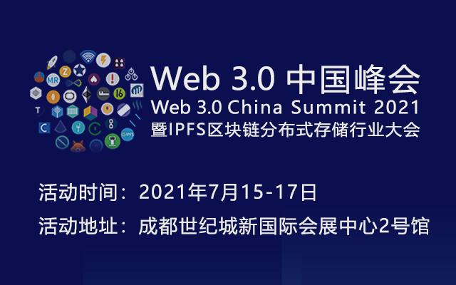 Web3.0中国峰会
