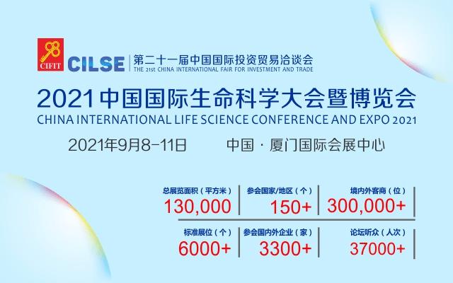 2021中国国际生命科学大会暨博览会