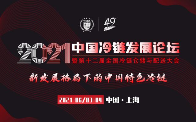 2021中国冷链发展论坛