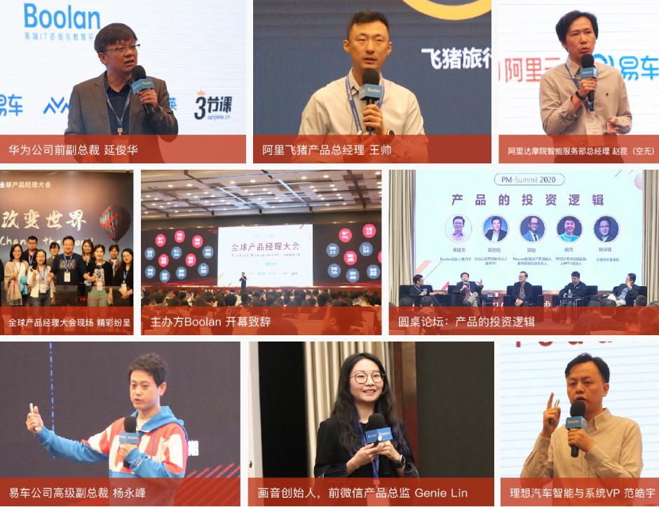 2021全球产品经理大会 (9月北京)