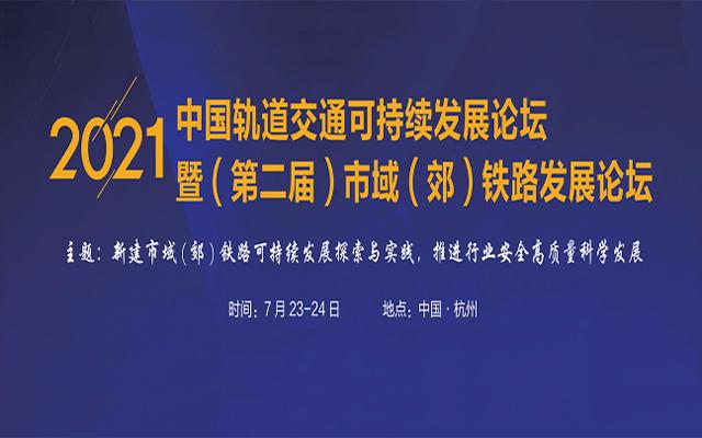 """市域铁路,扬帆起""""杭""""-2021中国轨道交通可持续发展战略论坛暨(第二届)中国市域(郊)铁路发展论坛"""