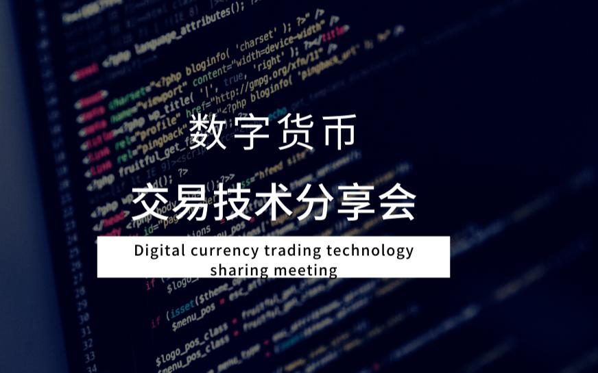数字货币交易技术分享会