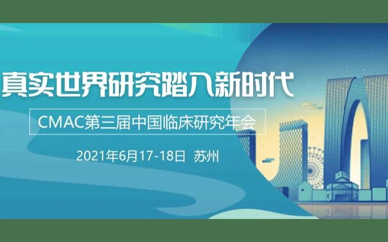 CMAC第三届临床研究年会&真实世界研究博鳌乐城实践专题会