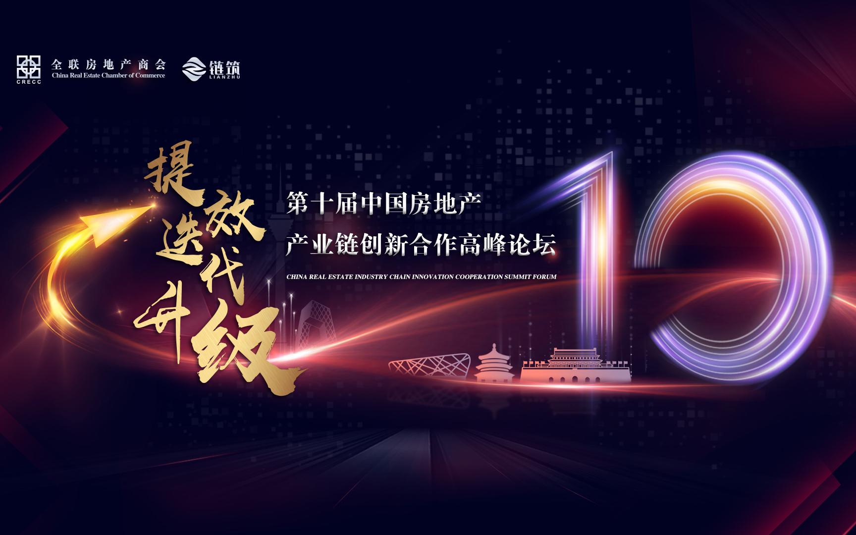 第十届中国房地产产业链创新合作高峰论坛(华北站)