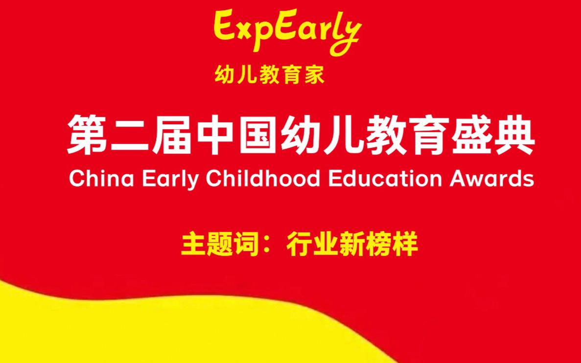 第二届中国幼儿教育盛典China Early Childhood Education Awards
