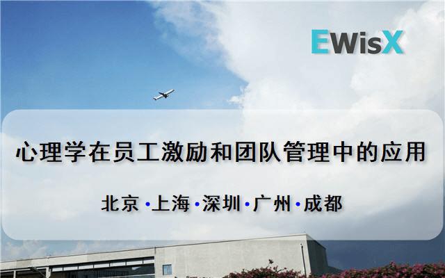 心理学在员工激励和团队管理中的应用(5月上海)