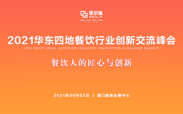 2021华东四地餐饮行业创新交流峰会