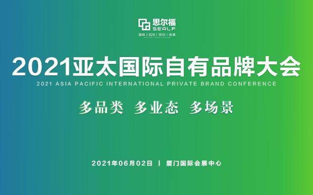 2021亚太国际自有品牌大会