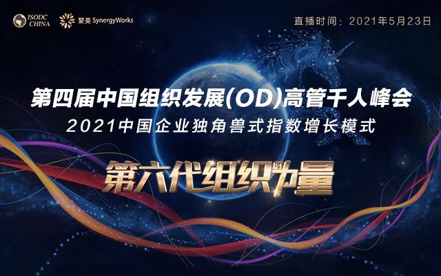 第四届中国组织发展(OD)高管千人峰会——第六代组织的力量,缔造独角兽式指数增长模式