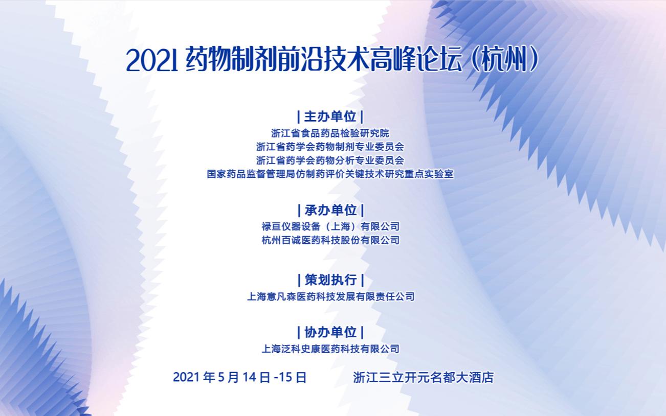 2021药物制剂前沿技术高峰论坛(杭州)