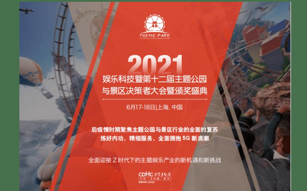 娱乐科技暨第十二届主题公园 与景区决策者大会暨颁奖盛典