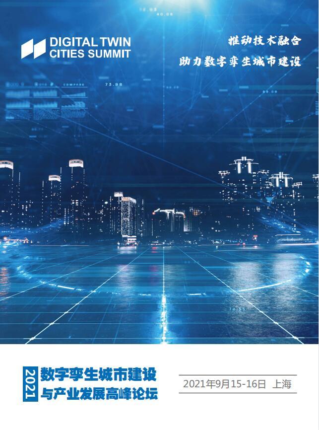 2021数字孪生城市建设与产业发展高峰论坛