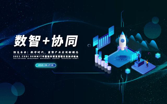 2021 CSDI SUMMIT中國軟件研發管理行業技術峰會