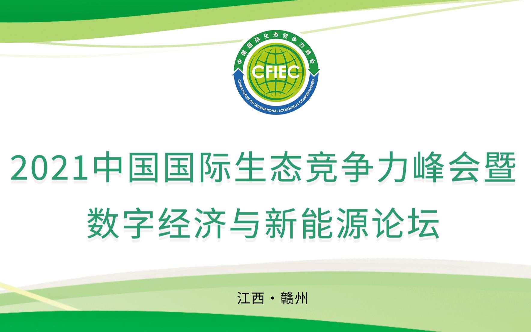 2021中国国际生态竞争力峰会暨数字经济与新能源论坛