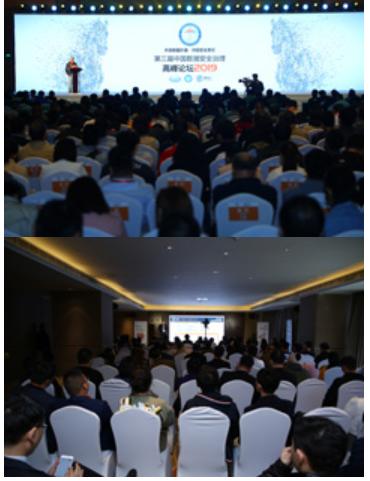 2021第四届中国数据安全治理高峰论坛