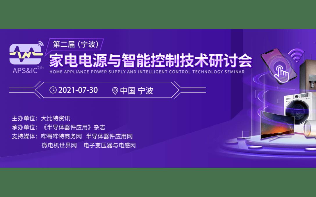 2021第二屆(寧波)家電電源與智能控制技術研討會