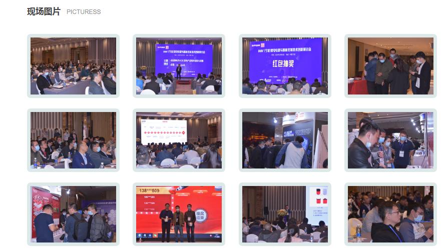 2021第二届(宁波)家电电源与智能控制技术研讨会