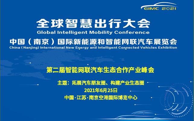 第二届智能网联汽车生态合作产业峰会