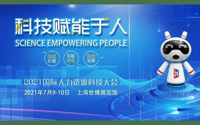 2021国际人力资源科技大会