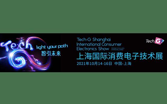 2021上海国际消费电子技术展(Tech G)