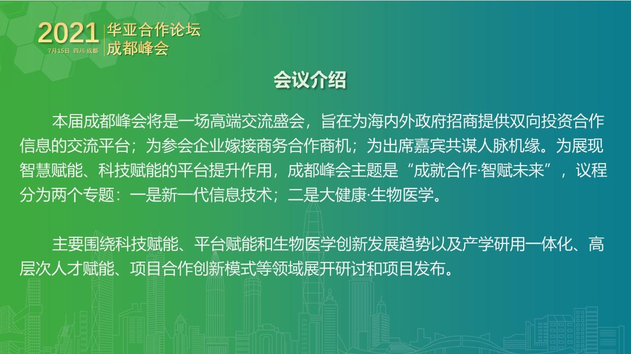 2021华亚国际合作论坛成都峰会
