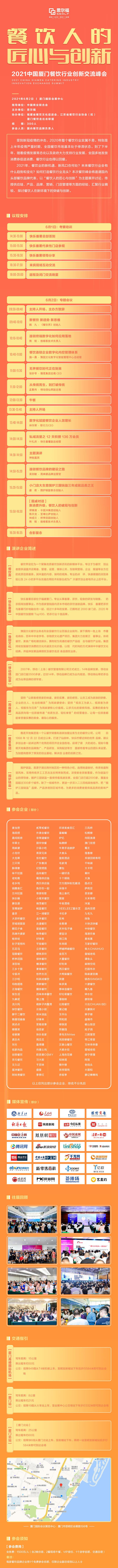 2021华东四地快消品制造业数字化论坛