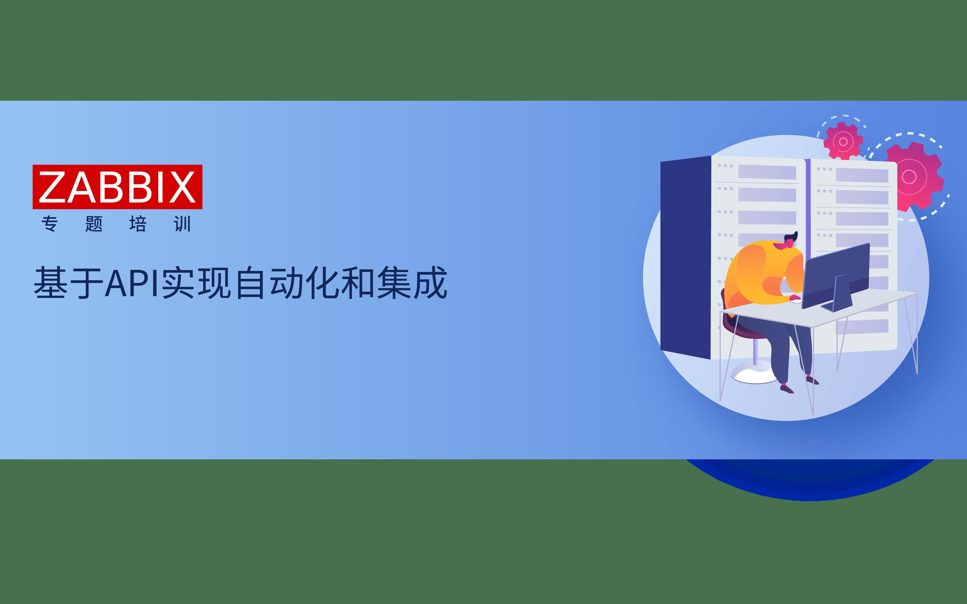 Zabbix专题培训:基于API实现自动化和集成