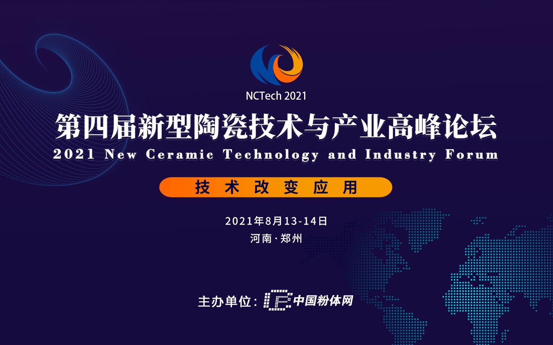 第四届新型陶瓷技术与产业高峰论坛