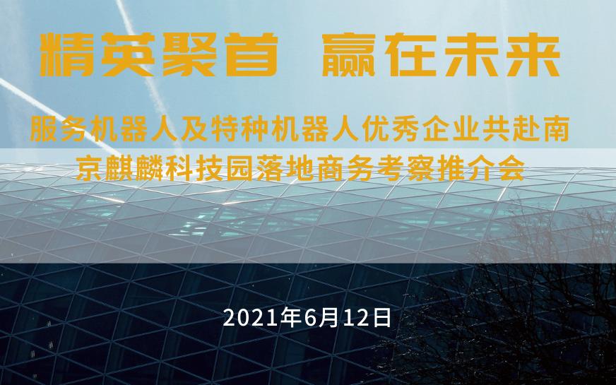 南京麒麟科技创新园区商务考察