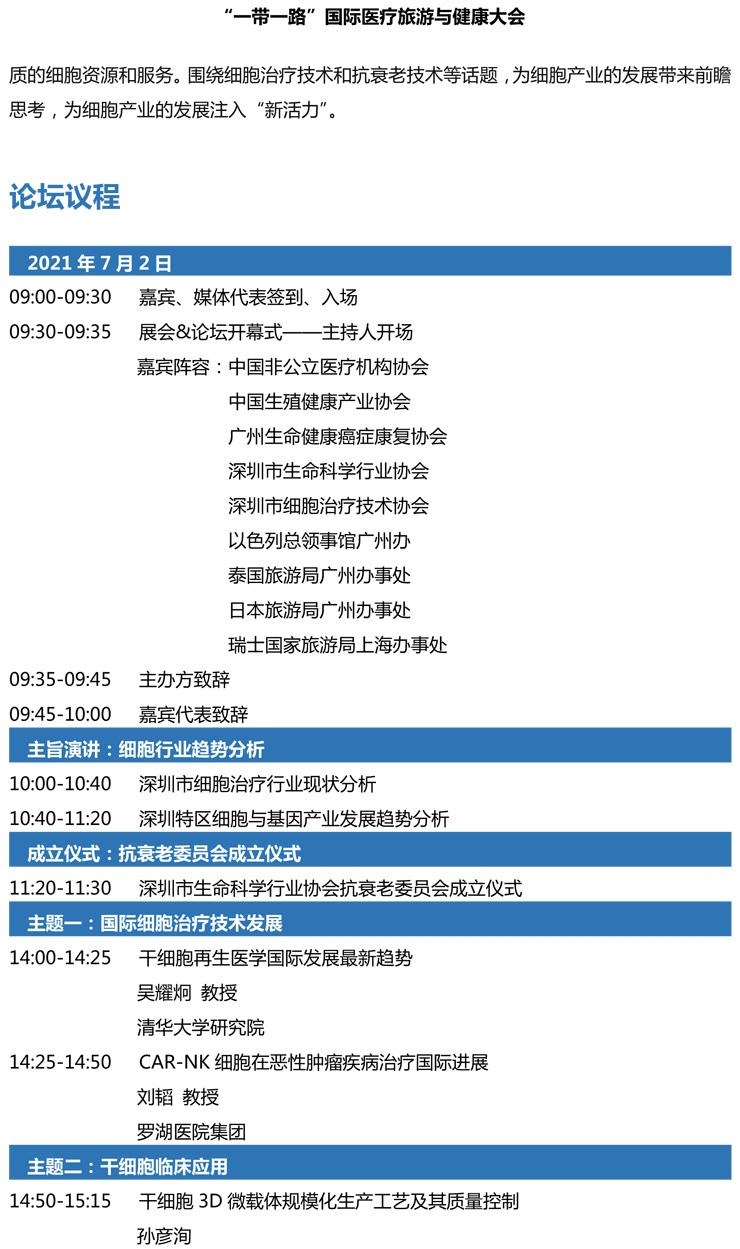 2021国际细胞治疗与抗衰老(深圳)论坛