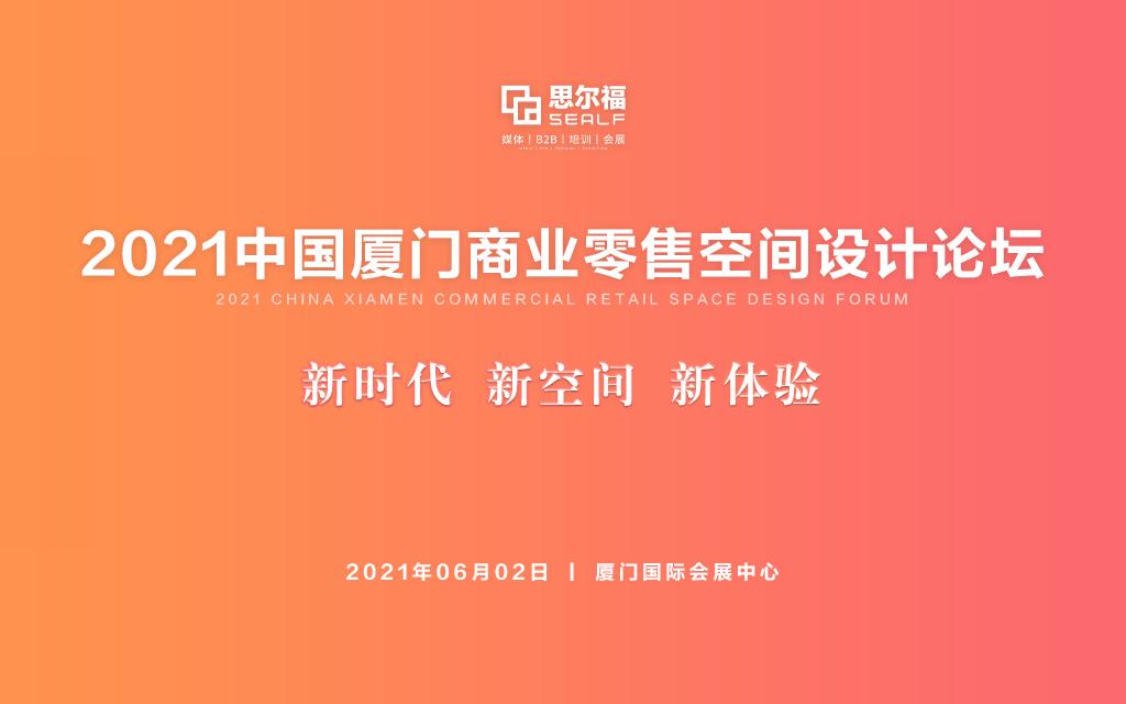 2021中国厦门商业零售空间设计论坛