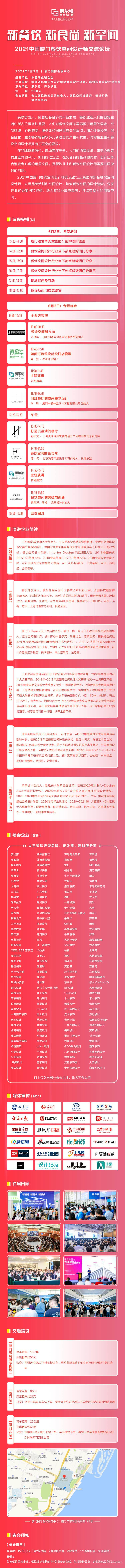 2021中国厦门餐饮空间设计师交流论坛