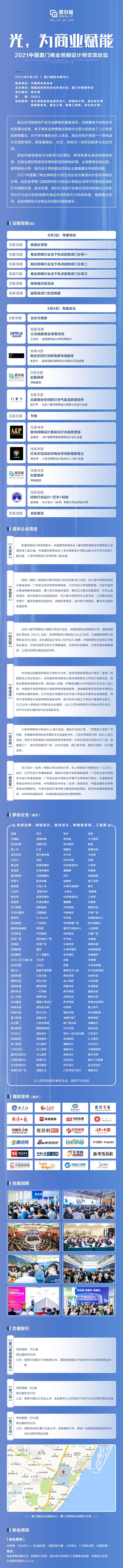 2021中国厦门商业照明设计师交流论坛