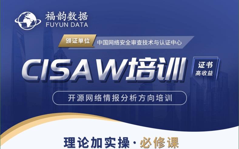 CISAW网络情报分析培训5月班