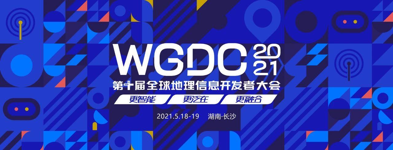 WGDC2021第十届全球地理信息开发者大会