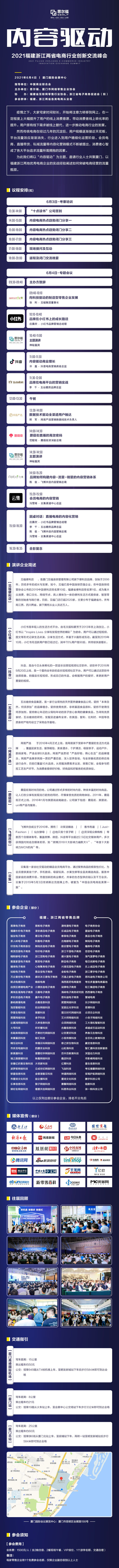2021福建浙江两省电商行业创新交流峰会