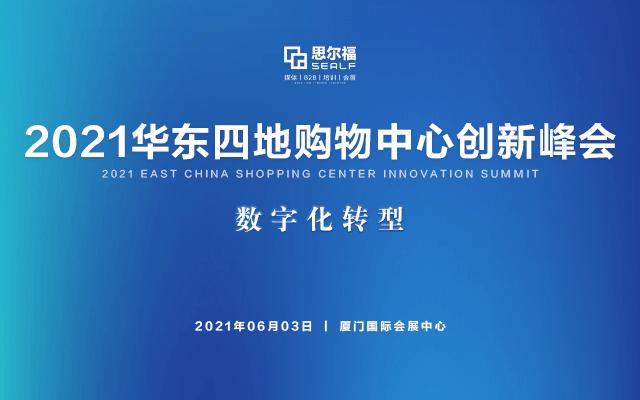 2021华东四地购物中心创新峰会