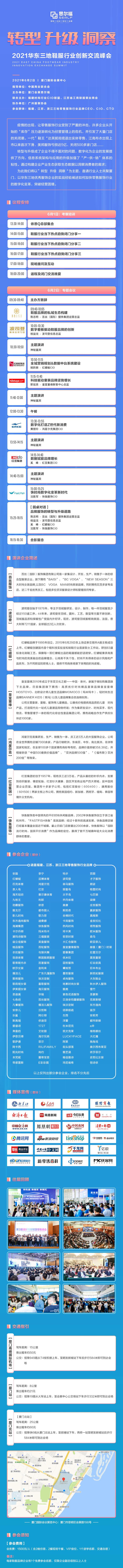 2021华东三地鞋服行业创新交流峰会