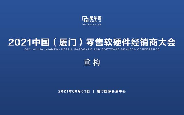 2021中国(厦门)零售软硬件经销商大会