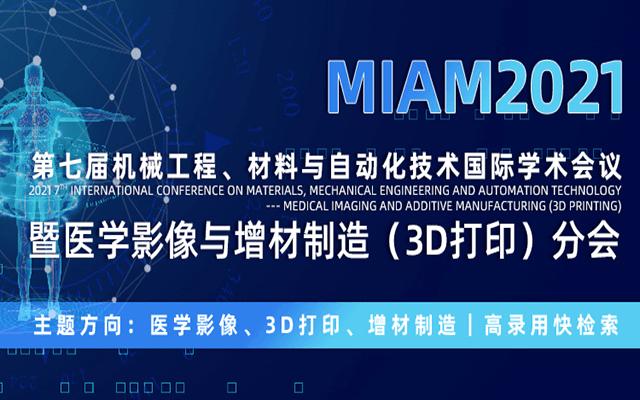 第七届机械工程、材料与自动化技术国际学术会议  暨医学影像与增材制造(3D打印)国际学术会议(MMEAT--MIAM2021)