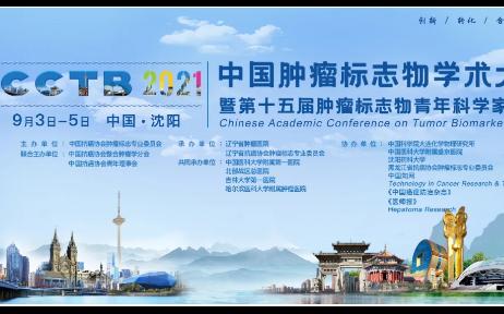2021中国肿瘤标志物学术大会暨第十五届肿瘤标志物青年科学家论坛